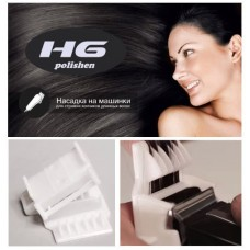 Насадка HG polishen 1 (полировщик)